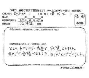 sensui_2013_0415_dvd