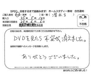 sensui_2013_0510_dvd