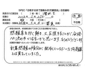 sensui_2013_0525