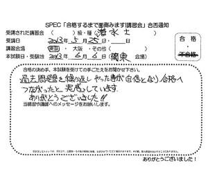 sensui_2013_0525_02