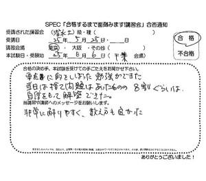 sensui_2013_0525_03