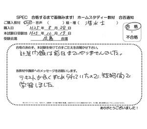 sensui_2013_0828_dvd