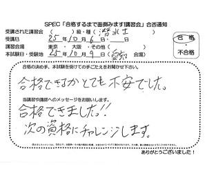 sensui_2013_1006