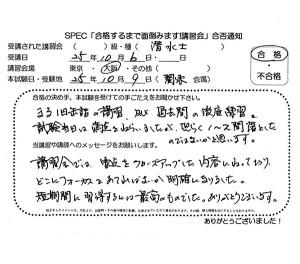 sensui_2013_1006_02