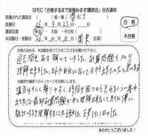 20140923-3sensui