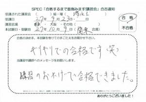 sensuishi_2015_0923_03