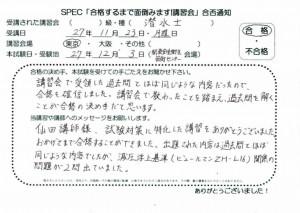 sensuishi_2015_1123_01