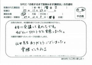 sensuishi_2015_1123_02