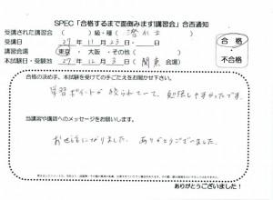 sensuishi_2015_1123_03