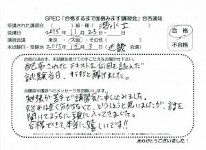 sensuishi_2015_1123_04