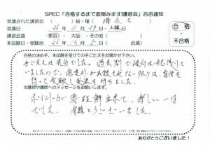 sensuishi_2015_1129_01