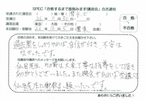 sensuishi_2015_1130_01