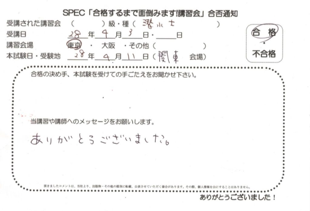 sensuishi-2016-04-03-02