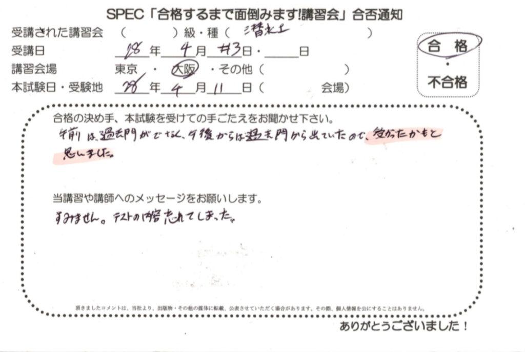 sensuishi-2016-04-03